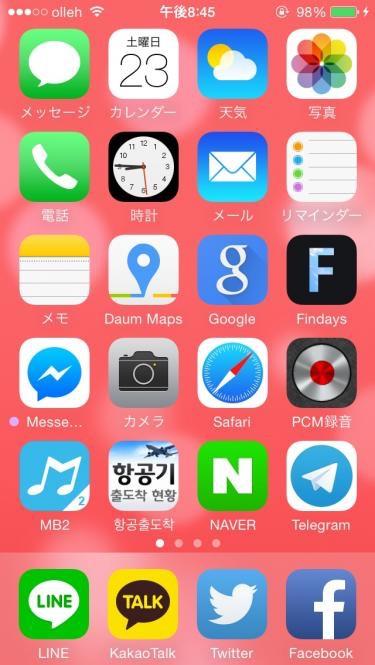 スマートフォンのアプリを駆使するべし!