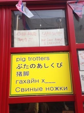 豚のあしくびってw平仮名だからでしょうか?生々しさを感じますw