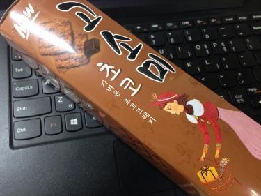 期間限定ではなかったの?!高笑美チョコ味!