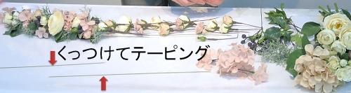 デモ_花冠4