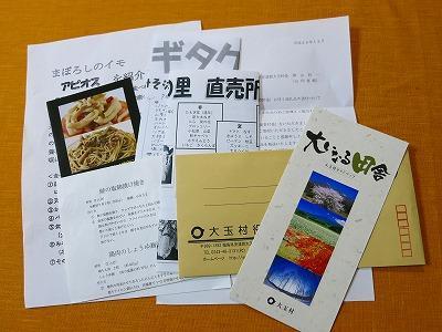 IMG_7408-furusato.jpg