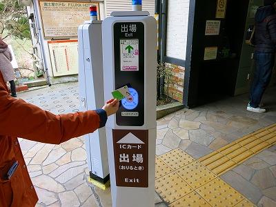IMG_7578-fujiyaa.jpg