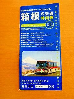 IMG_8047-fujiyaa.jpg