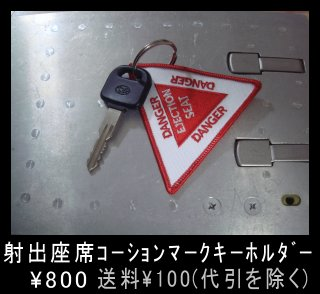 REMOVE BEFORE FLIGHTキーホルダー