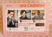 イイ男カレンダー2015