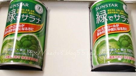 緑でサラナ無料モニター