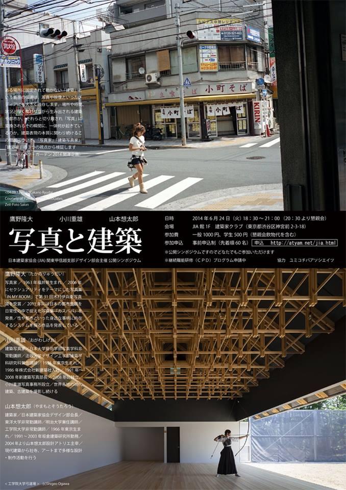 写真と建築