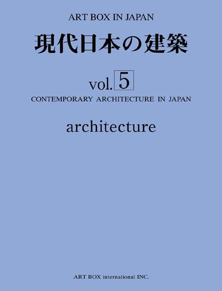 現代日本の住宅5