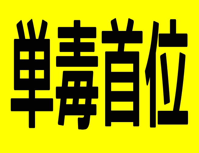 Baidu IME_2015-6-24_21-59-14