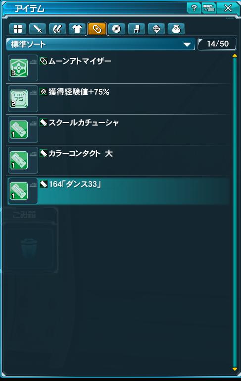 ダンス33.png