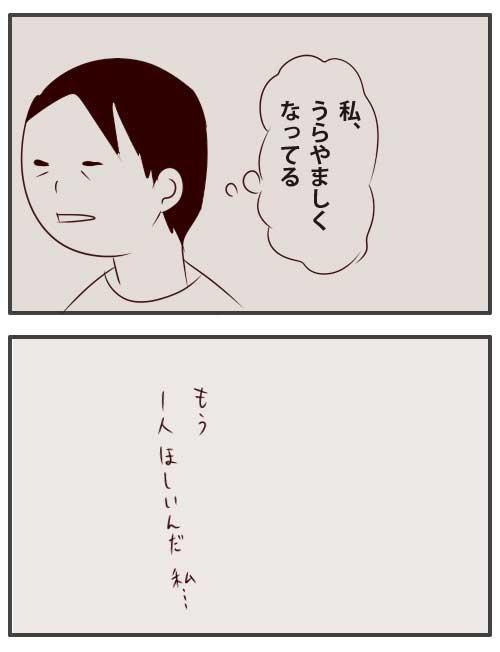 人の妊娠2