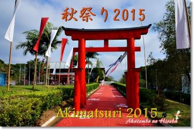 0-akikatsuri2015-001a.jpg