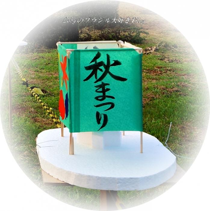 1-灯篭流し秋祭り