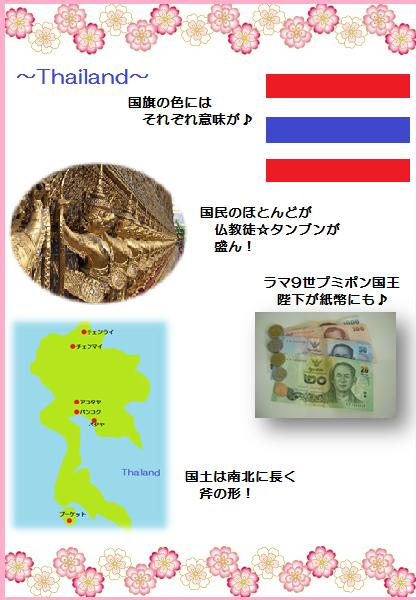 thaikihon32.png