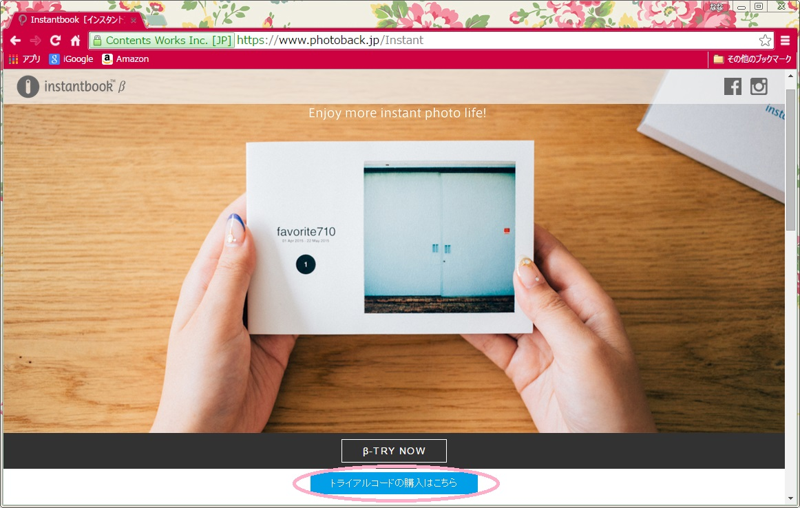 instantbook01.jpg