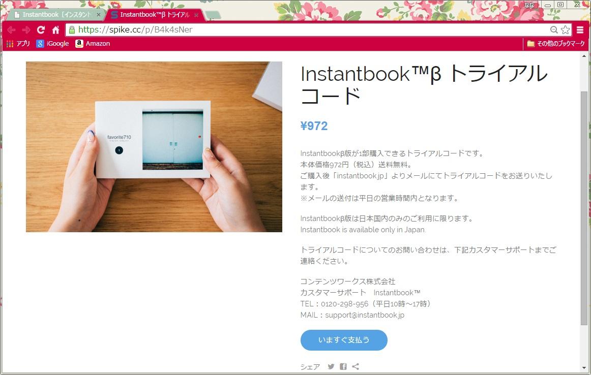 instantbook02.jpg