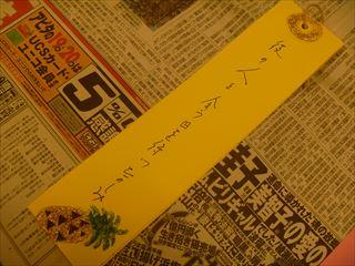 短冊(月) (13)_R