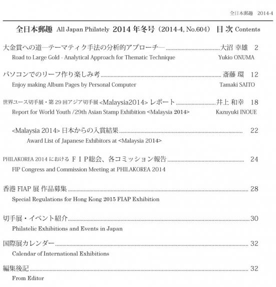 2014-4_contents.jpg