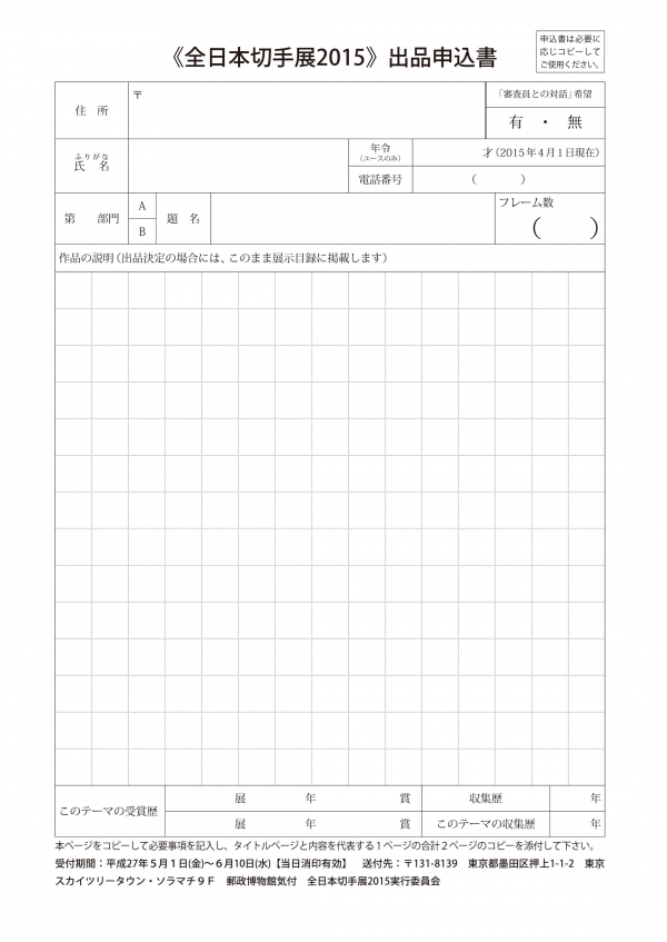 all japan stamp exhibition 2015_IREX_4s