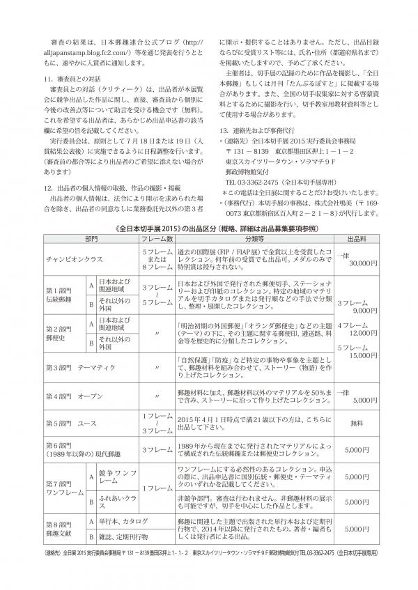 all japan stamp exhibition 2015_IREX_3s