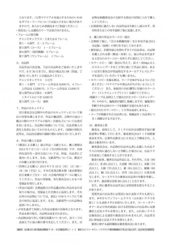 all japan stamp exhibition 2015_IREX_2s