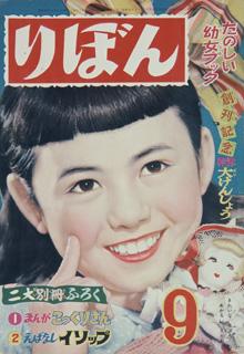 【雑誌】りぼんが創刊60周年! 付録に「りぼんの付録 全部カタログ」