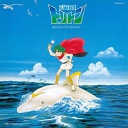 「海のトリトン」サントラが初CD化決定、ハイレゾ配信とLP発売にも注目