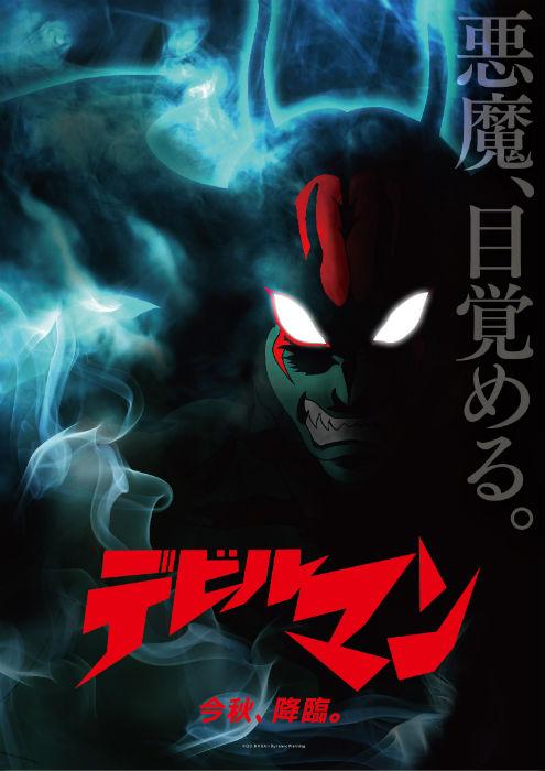 「デビルマン」新作アニメ決定 「ガルパン」のアクタスが手掛ける イベントで上映