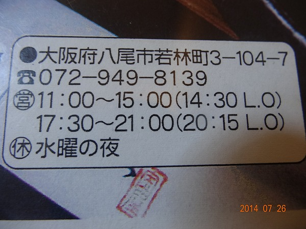 140726-DSC08561.jpg