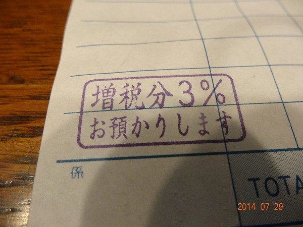 140729-DSC08743.jpg