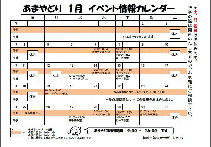 イベント2701(新)