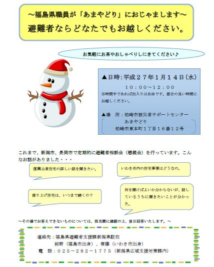 新潟県駐在27年1月
