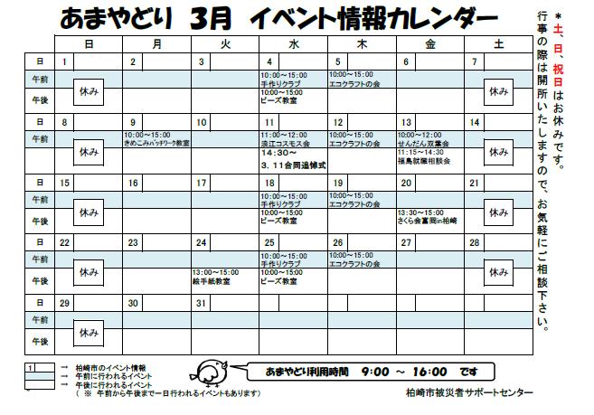 ブログ掲載イベントカレンダー27年3月