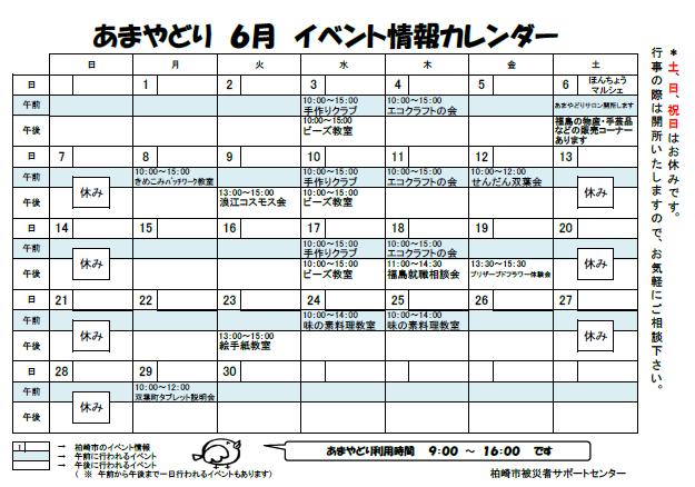 2706イベントカレンダー
