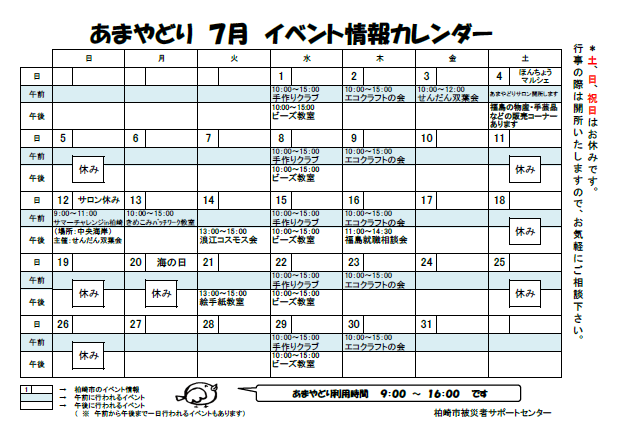 ブログ用27年7月イベントカレンダー
