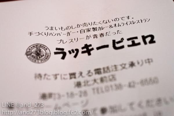 R0051321日記