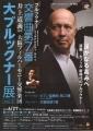 20150627 大阪フィル「大ブルックナー展vol2」