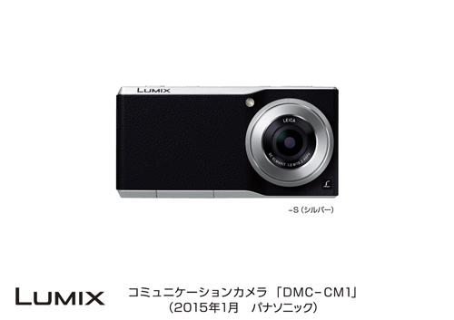 Lumix CM1