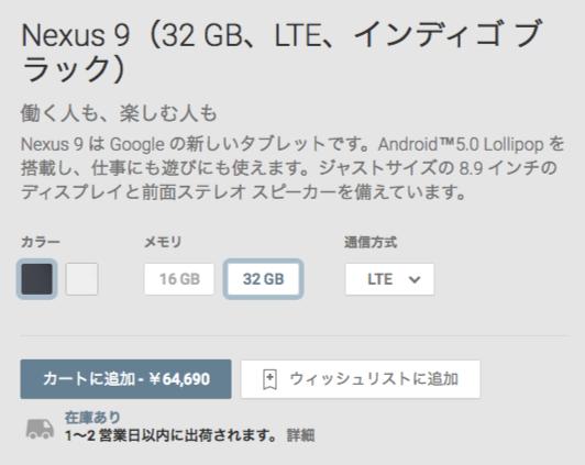 Nexus 9(32 GB、LTE、インディゴ ブラック) - Google Playの端末