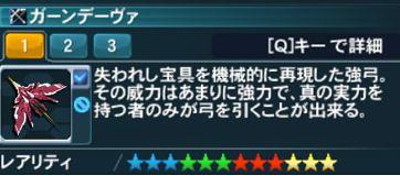 祝☆12弓!