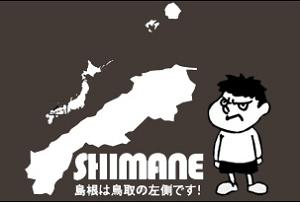 shimane.png
