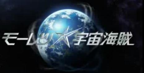 劇モー宇宙海賊015