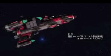 劇モー宇宙海賊030