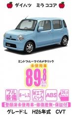 blog-286 ココア L ブルー H26年式
