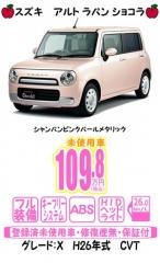 blog-359 ラパンショコラ X ピンク H26年式