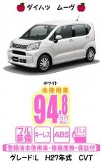 blog-377 新型ムーヴ L ホワイト H27年式