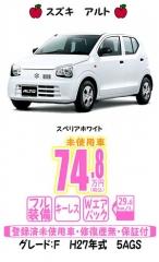 blog-397 新型アルト F ホワイト H27年式