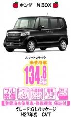 blog-410 N-BOX GLパーッケージ ブラック H27年式