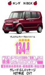 blog-412 N-BOX GLパーッケージ レッド H27年式