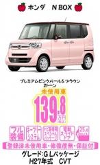 blog-420 N-BOX GLパッケージ ピンク ブラウン 2トーン H27年式